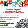 Автошкола Автовлад