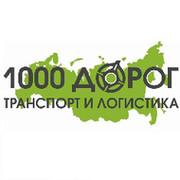 1000 Дорог on My World.