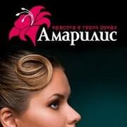 """Студия красоты """"Амарилис"""" www.amarylis.ru группа в Моем Мире."""