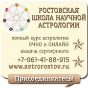 Ростовская Школа Научнй Астрологии group on My World
