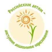 Российским детям - доступное дошкольное образование! group on My World