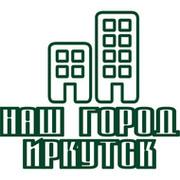 НАШ ГОРОД - ИРКУТСК group on My World