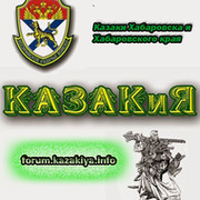 КАЗАКиЯ - Казаки Хабаровска и Хабаровского края group on My World