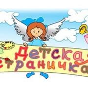 """Детская Страничка ТРК """"Три Ангела"""" группа в Моем Мире."""