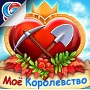 Моё Королевство - официальное сообщество игры group on My World