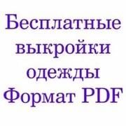 a0ac978071aa Бесплатные выкройки в формате PDF группа в Моем Мире.