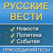 Русские вести group on My World