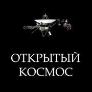 Открытый космос group on My World