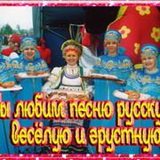 Мы любим песню русскую: весёлую и грустную... группа в Моем Мире.