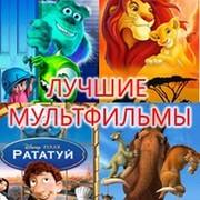 Мультфильмы group on My World