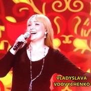 Владислава Вдовиченко певица и композитор group on My World