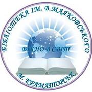 Библиотека им. В.Маяковского on My World.