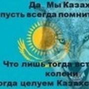Дидар Жумалиев on My World.