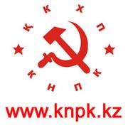 Коммунистическая Народная Партия КНПК on My World.