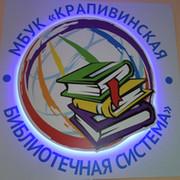 Крапивинская БИБЛИОТЕКА on My World.