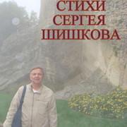 Сергей Шишков on My World.